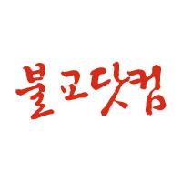 [전문]민주노조원에 대한 무자비(無慈悲)한 인사보복을 철회하라