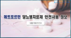 발암 물질 검출 31개 당뇨약
