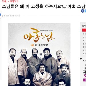 '아홉스님' 영화찍은 상월선원