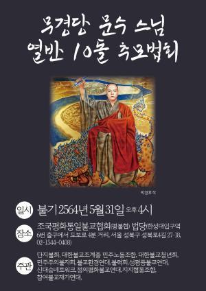 문수 스님 열반 10주기 추모법회