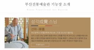 불교선화만 예산신청 누락한 까닭은?